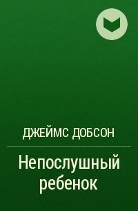 ДЖЕЙМС ДОБСОН НЕПОСЛУШНЫЙ РЕБЕНОК СКАЧАТЬ БЕСПЛАТНО