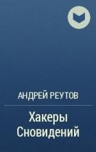 Андрей Реутов - Хакеры Сновидений