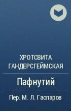 Хросвита Гандерсгеймская - Пафнутий