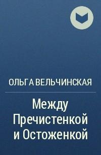 Ольга Вельчинская - Между Пречистенкой и Остоженкой