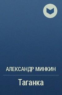 Александр Минкин - Таганка