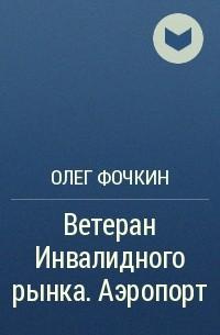 Олег Фочкин - Ветеран Инвалидного рынка. Аэропорт