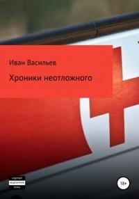 Михаил Сидоров - Хроники неотложного