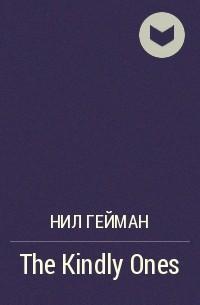 Нил Гейман - The Kindly Ones