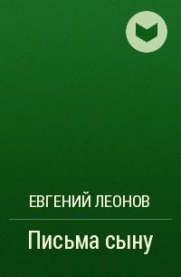 Евгений Леонов - Письма сыну
