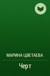 Марина Цветаева - Черт