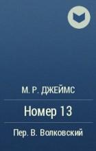 М. Р. Джеймс - Номер 13