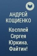 Андрей Кощиенко - Косплей Сергея Юркина. Файтин!