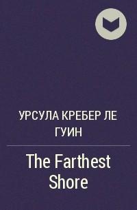 Урсула Кребер Ле Гуин - The Farthest Shore
