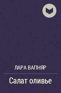 Лара Вапняр - Салат оливье
