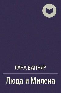 Лара Вапняр - Люда и Милена