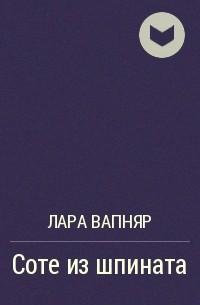 Лара Вапняр - Соте из шпината