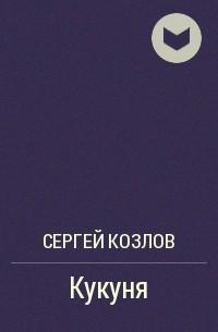 Сергей Козлов - Кукуня