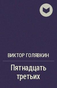 Виктор Голявкин - Пятнадцать третьих