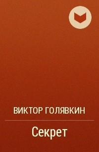 Виктор Голявкин - Секрет