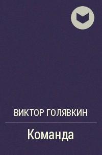 Виктор Голявкин - Команда