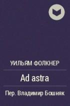 Уильям Фолкнер - Ad astra