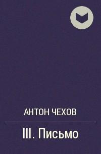 Антон Чехов - III. Письмо