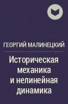 ГЕОРГИЙ МАЛИНЕЦКИЙ КНИГИ FB2 СКАЧАТЬ БЕСПЛАТНО