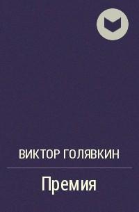 Виктор Голявкин - Премия
