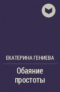 Екатерина Гениева - Обаяние простоты