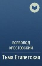 Всеволод Крестовский - Тьма Египетская