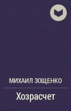 Михаил Зощенко - Хозрасчет