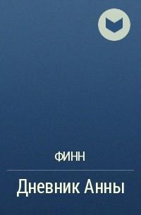 Финн  - Дневник Анны