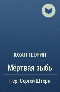 Юхан Теорин - Мёртвая зыбь