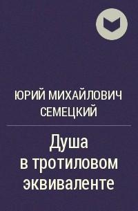 Юрий Семецкий - Душа в тротиловом эквиваленте