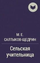 М. Е. Салтыков-Щедрин — Сельская учительница