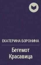 Екатерина Боронина - Бегемот Красавица