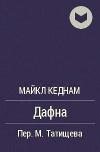 Майкл Кеднам - Дафна