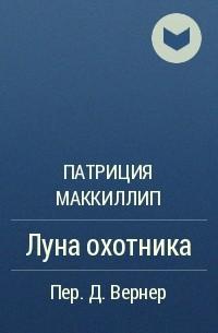 Патриция Маккиллип - Луна охотника