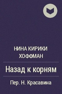 Нина Кирики Хоффман - Назад к корням