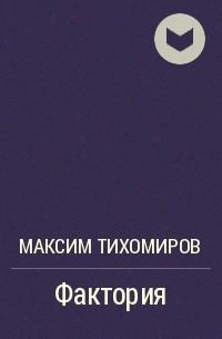 Максим Тихомиров - Фактория