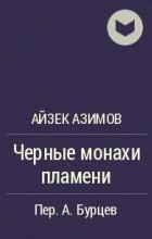 Айзек Азимов - Черные монахи пламени
