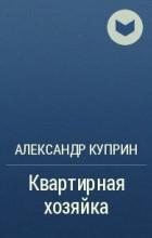 Александр Куприн - Квартирная хозяйка