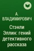 А. Владимирович - Стэнли Эллин: гений детективного рассказа