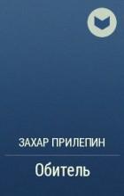 Захар Прилепин - Обитель