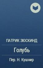 Патрик Зюскинд - Голубь