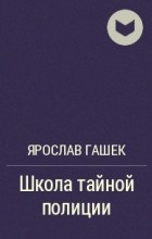 Ярослав Гашек - Школа тайной полиции