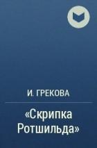 "И. Грекова - ""Скрипка Ротшильда"""