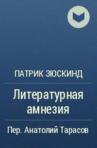 Патрик Зюскинд - Литературная амнезия