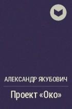 "Александр Якубович - Проект ""Око"""