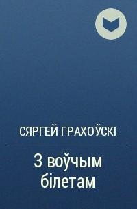Сяргей Грахоўскі - З воўчым білетам