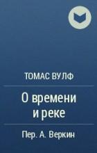Томас Вулф - О времени и реке