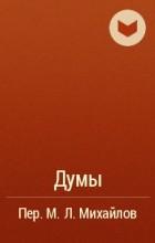 М. Л. Михайлов - Думы
