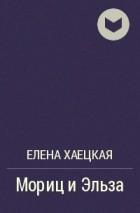 Елена Хаецкая - Мориц и Эльза