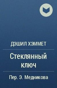 Дэшил Хэммет - Стеклянный ключ